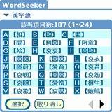 wordspeeker_1