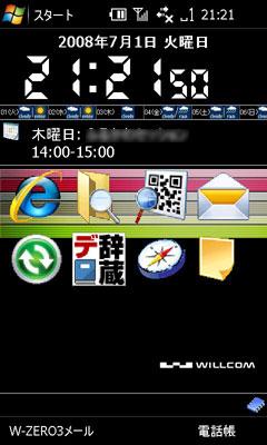 20080701212150.jpg