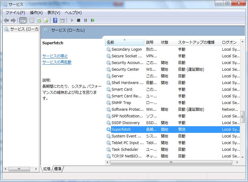 Windows7を軽量化しThinkPadを快適に使うためのカスタマイズ