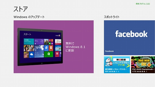 SurfaceProをWindows8.1へアップグレード