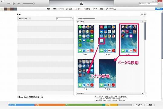 iTunesでiPhoneのホーム画面を整理する