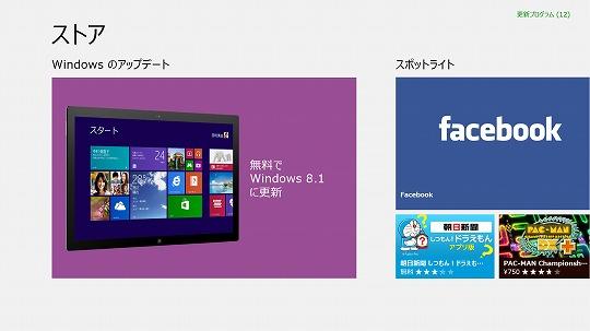 Surface Pro をWindows8.1にアップグレードした