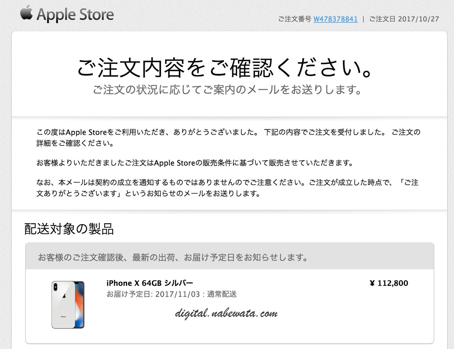 iPhone X を16:01に予約購入したら到着は11月3日だった