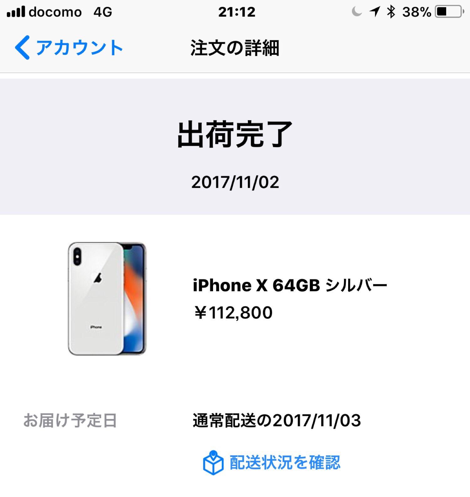 iPhone Xは予定通り出荷完了で11月3日に配送されるのだがオレは受け取れない涙